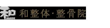 福山市の整体は口コミランキング1位「和整体・整骨院(なごみ)」 ロゴ