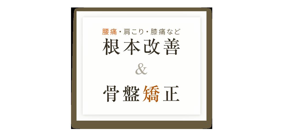 福山市の整体は口コミランキング1位「和整体・整骨院(なごみ)」 メインイメージ