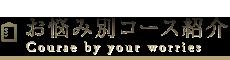 福山市の整体は口コミランキング1位「和整体・整骨院(なごみ)」 メニュー